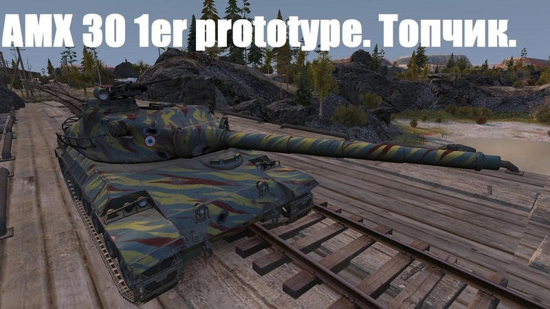 AMX 30 1er prototype. Топчик.