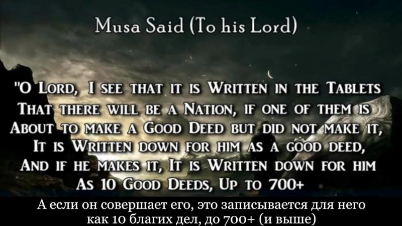 Разговор между Аллахом (Свят Он и Велик) и Мусой (мир ему).mp4