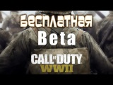 Call of Duty WWII: Как Скачать Бесплатную Бету