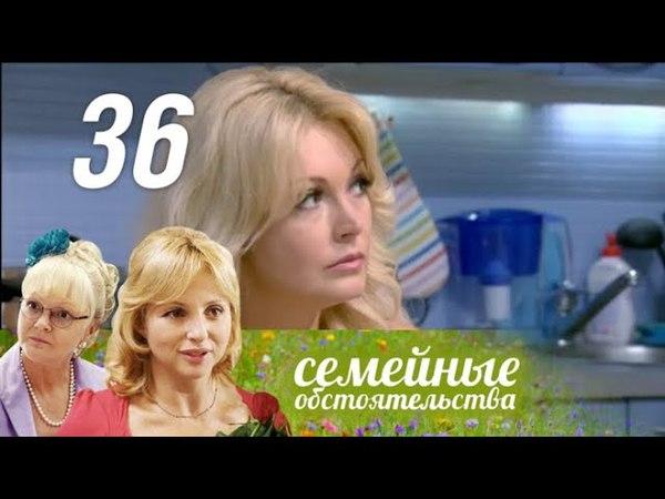 Семейные обстоятельства. 36 серия (2013). Мелодрама @ Русские сериалы