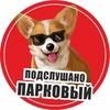 Подслушано Парковый   Пермь
