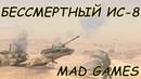 Бессмертный ИС-8 в Mad Games ивенте KRUPA WoT BLITZ