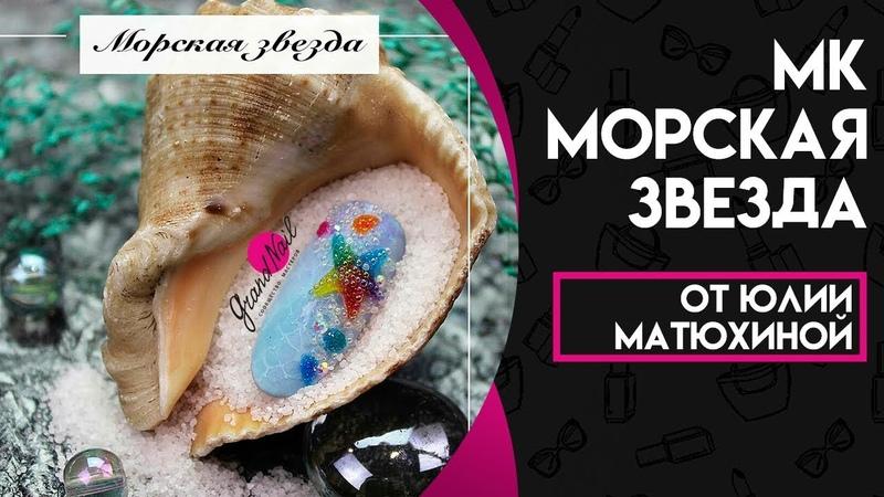 Дизайн Ногтей МК Юлии Матюхиной GRAND NAIL