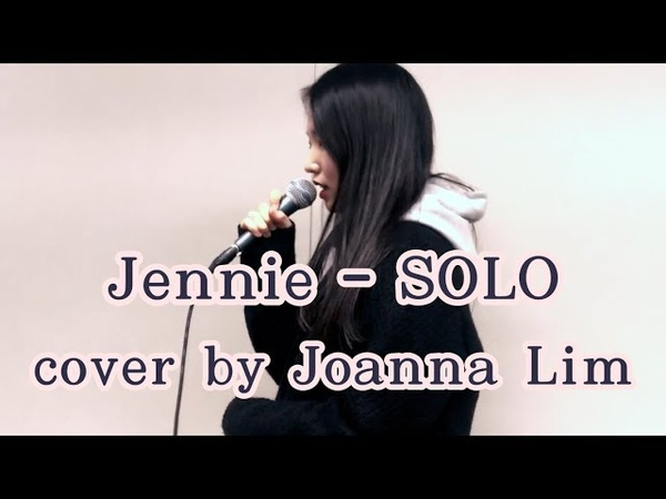 COVER JENNIE 제니 from BLACKPINK SOLO 솔로 English ver by Joanna Lim