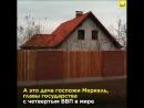 Открытый мир сравнил дома зарубежных чиновников с дворцами российских Угадайте у кого из них более роскошные апартаменты
