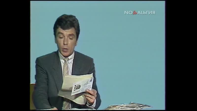 19.02.2019 1310мск ``Утренняя почта``.``Путаница``.1985 год.