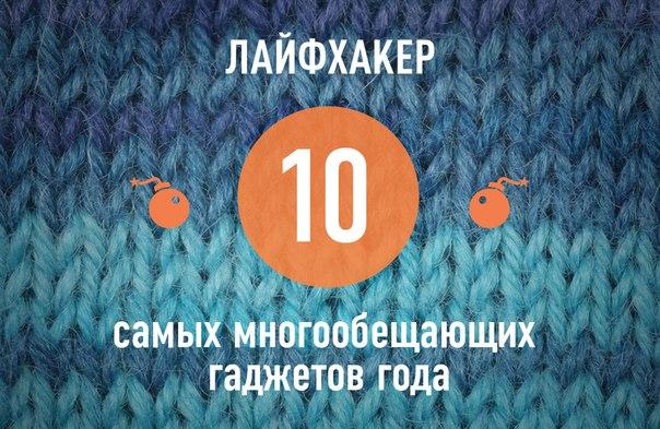 ТОП-10: Самые многообещающие гаджеты 2013 года по версии Лайфхакера →