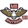 M8 MC Мытищи