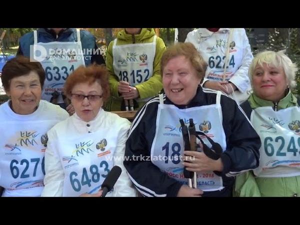 Кросс Наций 2018 в Златоусте. Спорту все возрасты покорны!