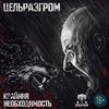 Миша Маваши - Крайняя необходимость EP (2014)