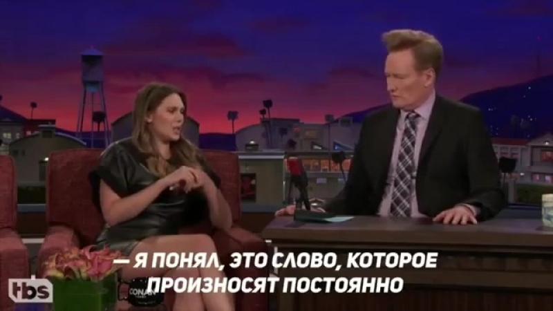 Звезда «Мстителей» Элизабет Олсен научила русскому мату «американского Ивана Ург