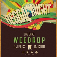 31.03 | WEEDROP x REGGAE NIGHT | ШКАФ
