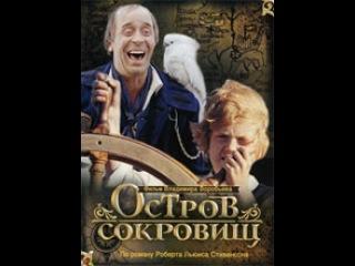 Остров сокровищ, серия 2 на Now.ru