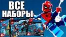 LEGO Человек-Паук 2019 - ЛУЧШИЙ НАБОР!