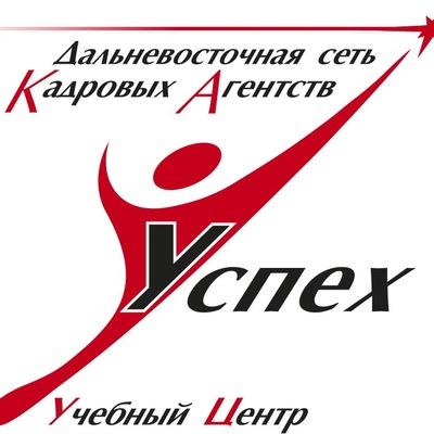 Кадровое агентство Успех Хабаровск Владивост ВКонтакте