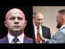 True Gym MMA Я не фанат UFC - Федор Емельяненко про Путина и Конора, бой против Соннена, футбол и Pride