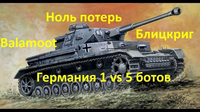 CC Generals World War II Ноль потерь. Блицкриг. Германия 1 vs 5 ботов (4 СССР и 1 Альянс).