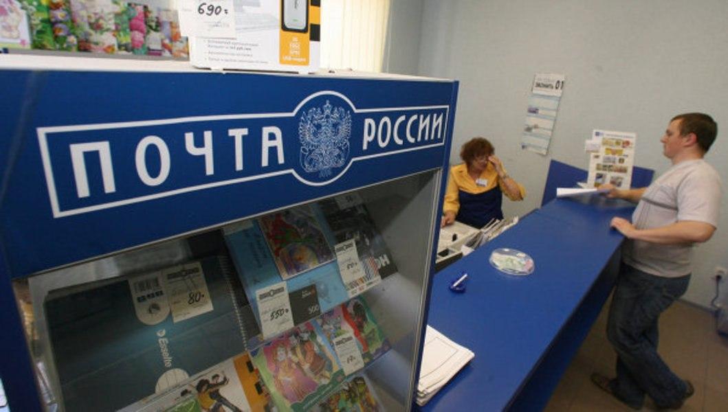 таганрогская почта