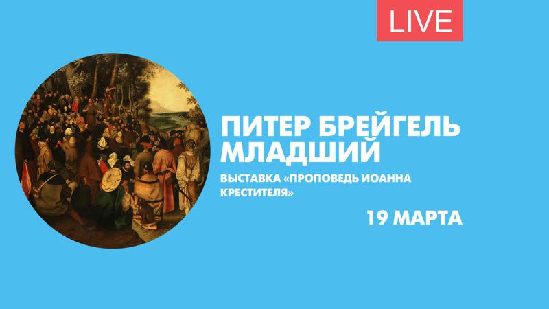Открытие выставки Питер Брейгель Младший Проповедь Иоанна Крестителя