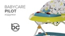 Babycare Pilot, ходунки
