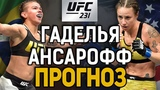 Клаудия Гаделья - Нина Ансарофф Прогноз к UFC 231