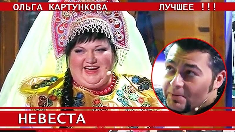 Ольга Картункова Лучшее картункова квнкартункова