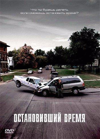 Остановивший время (2008)