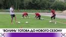 ФК Волинь готова до нового сезону