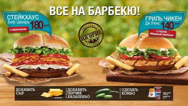 бургер кинг меню цены спб