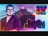 Bulkin БЕСКОНЕЧНЫЕ БОМБЫ-ЛИПУЧКИ! (ПРОХОЖДЕНИЕ GTA IV_ THE BALLAD OF GAY TONY #4)