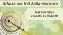 Математика 2 класс 15 неделя Сложение двузначных и однозначных чисел с переходом в другой разряд