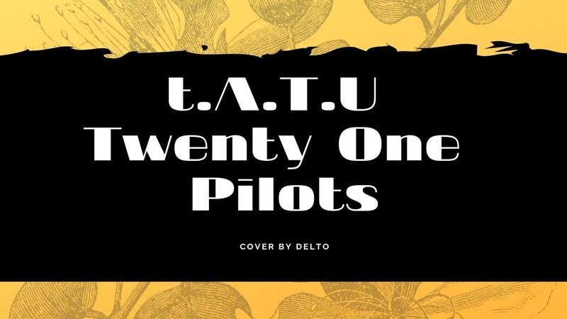 DELTO - Нас не догонят / heavydirtysoul (t.A.T.u , twenty one pilots live cover) Живой звук