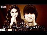 Ayzik Lil Jovid - Дыхтарта быфахмон (audio)_HD.mp4