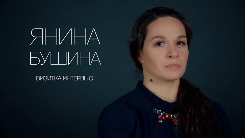 Янина Бушина. Актерская визитка. Интервью