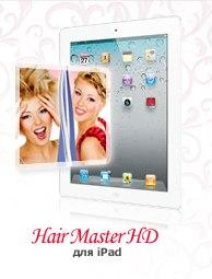 Hair Master HD для iPad