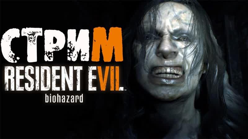 Resident Evil 7: Biohazard / ПРОХОЖДЕНИЕ 2-я часть / РОЗЫГРЫШ M4A1-S   Шедевр / Сайрекс / Снежный вихрь /Огонь Чантико / Ягуа