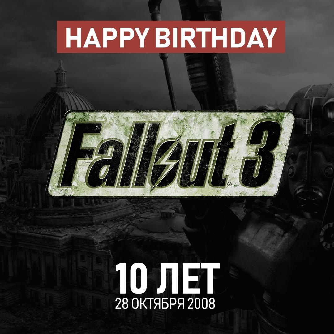 Fallout3 С ДНЕМ РОЖДЕНИЯ