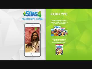 Серии The Sims исполняется 19 лет!