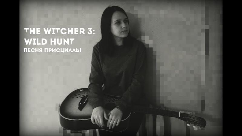 The Witcher 3 Wild Hunt песня Присциллы Кс Мир acoustic cover