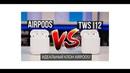 Лучшая копия Airpods