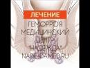 Лечение геморроя лазером