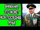 Генерал перешел дорогу Путину