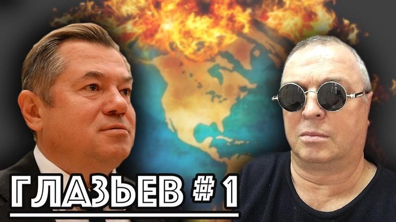 Об агонии мировой закулисы и запрете для России доллара