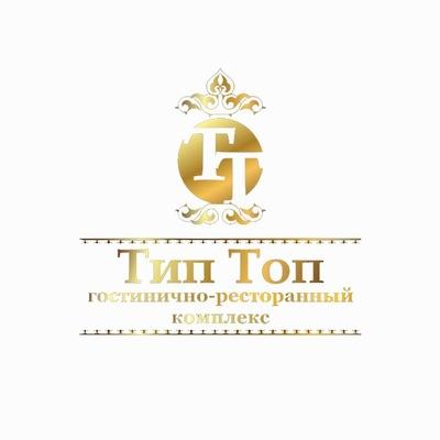Tip-Top Top, 1 января 1987, Донецк, id186308647
