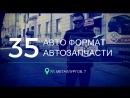 АвтоФормат35 - Металлургов 7