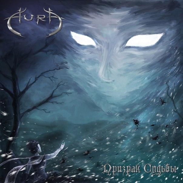 Новый сингл AURA - Призрак судьбы