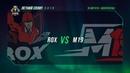 ROX vs M19 — Неделя 5 День 2