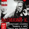 02.05 | ВАСИЛИЙ К. | ROCKSTAR BAR