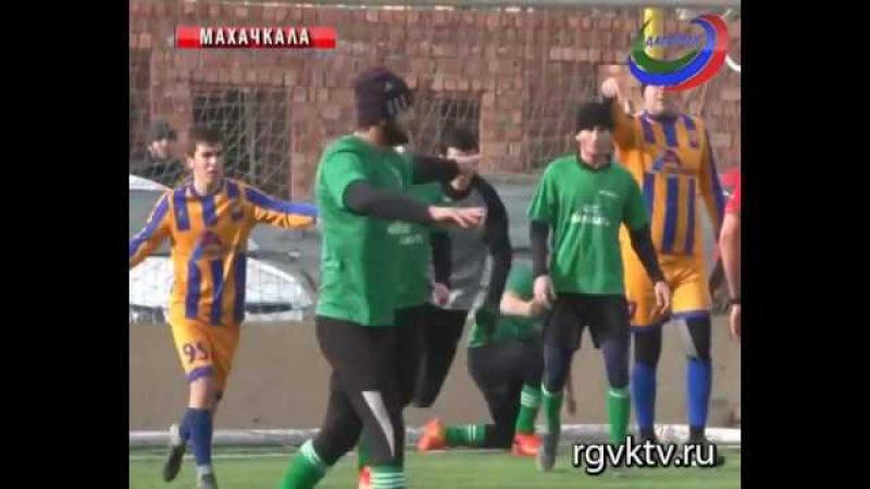 В Дагестане прошли матчи 5 тура Премьер лиги Любительской футбольной лиги респу ...