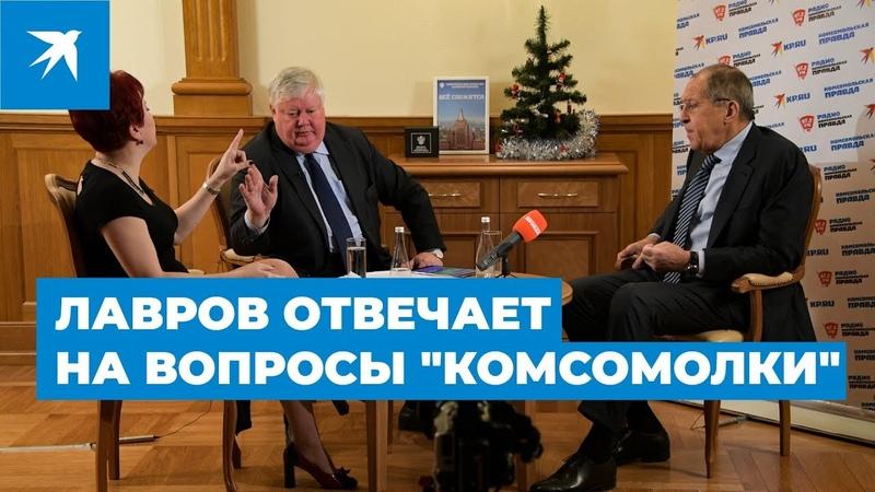 Сергей Лавров отвечает на вопросы Комсомолки